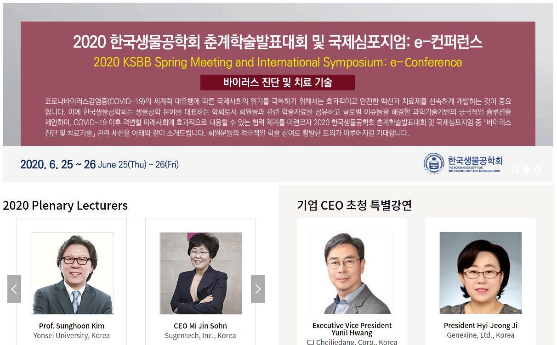 세계적 석학· 코로나19 대응 'K-바이오' 주역들 한자리 집결